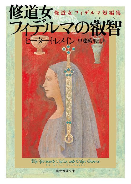 修道女フィデルマの叡智 修道女フィデルマ短編集拡大写真