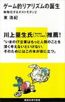 ゲーム的リアリズムの誕生 動物化するポストモダン2-電子書籍