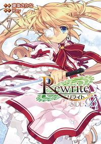 Rewrite:SIDE-B(7)