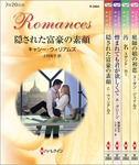 ハーレクイン・ロマンスセット 2-電子書籍