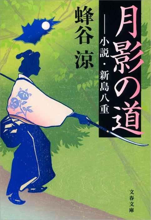 月影の道 小説・新島八重拡大写真