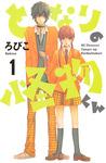 となりの怪物くん(1)-電子書籍