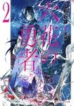 六花の勇者 2-電子書籍
