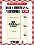 実録!極悪婆さん介護奮闘記 完全版-電子書籍
