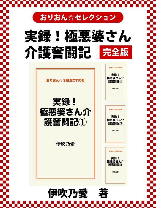 実録!極悪婆さん介護奮闘記 完全版-電子書籍-拡大画像
