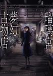瑠璃宮夢幻古物店 / 2-電子書籍