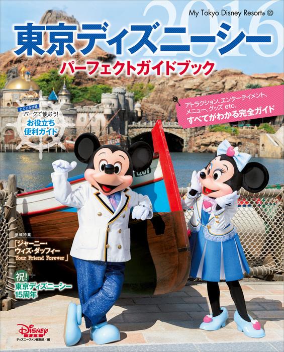 東京ディズニーシー パーフェクトガイドブック 2016拡大写真