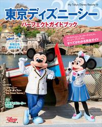 東京ディズニーシー パーフェクトガイドブック 2016-電子書籍