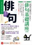 俳句 28年2月号-電子書籍