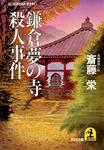 鎌倉夢の寺殺人事件-電子書籍