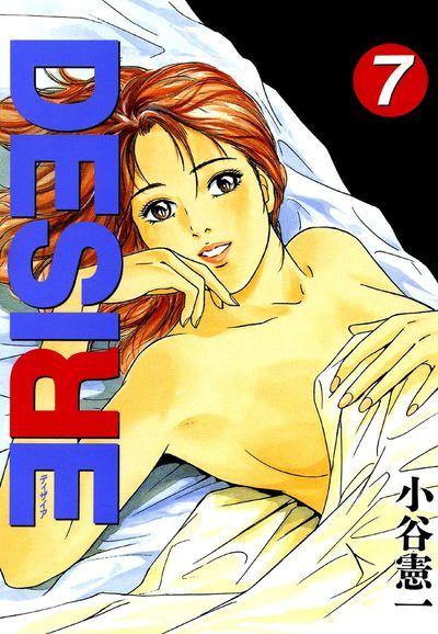 DESIRE 第7巻-電子書籍