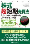 株式超短期売買法  ──ミクロトレンドを使ったスキャルピング法-電子書籍