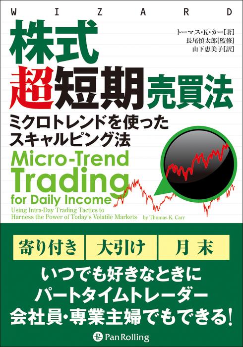 株式超短期売買法  ──ミクロトレンドを使ったスキャルピング法拡大写真
