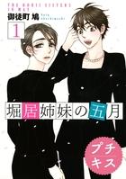 「堀居姉妹の五月 プチキス(Kiss)」シリーズ