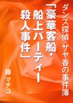 ダンス探偵・サヤ香の事件簿 「豪華客船・船上パーティー殺人事件」-電子書籍