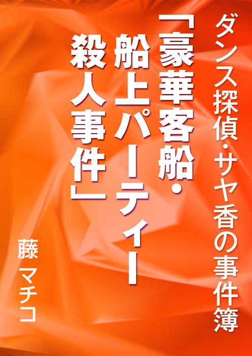 ダンス探偵・サヤ香の事件簿 「豪華客船・船上パーティー殺人事件」-電子書籍-拡大画像