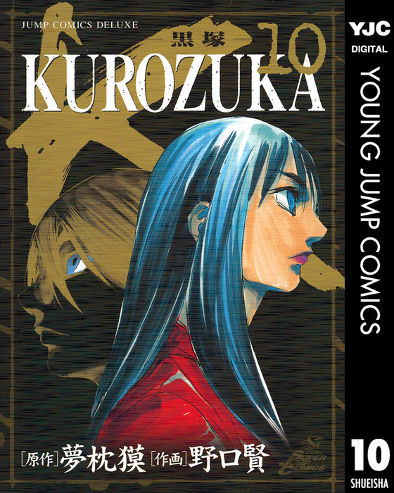 KUROZUKA―黒塚― 10-電子書籍-拡大画像
