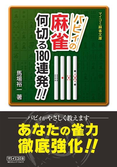バビィの麻雀 何切る180連発!!-電子書籍