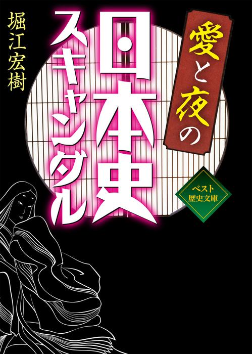愛と夜の日本史スキャンダル拡大写真