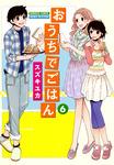 おうちでごはん (6)-電子書籍