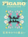 FIGARO japon HOROSCOPE 石井ゆかりの星占い (メディアハウスムック)-電子書籍