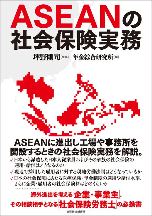 ASEANの社会保険実務拡大写真