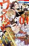 ウラカタ!! 1巻-電子書籍
