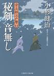 秘剣 音無し 栄次郎江戸暦11-電子書籍