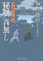 「栄次郎江戸暦」シリーズ
