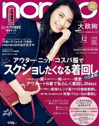 non-no 2016年12月号-電子書籍