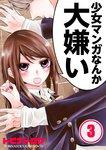 少女マンガなんか大嫌い【フルカラー】(3)-電子書籍