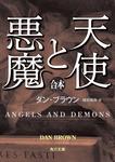 天使と悪魔(上中下合本版)-電子書籍