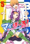マイぼーる! 5巻-電子書籍