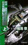 国連航空軍 最終兵器 上-電子書籍