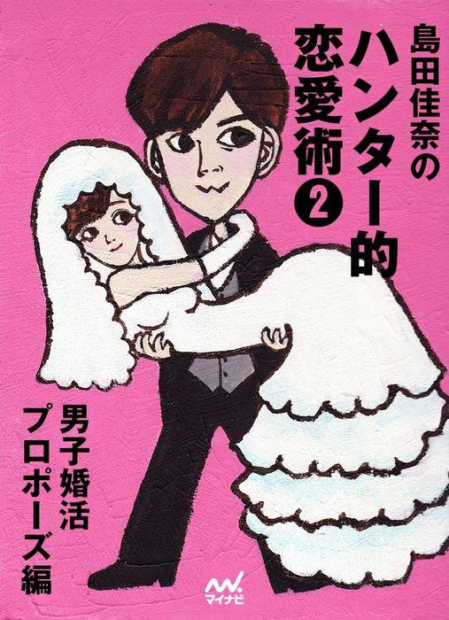 島田佳奈のハンター的恋愛術2 男子婚活プロポーズ編拡大写真