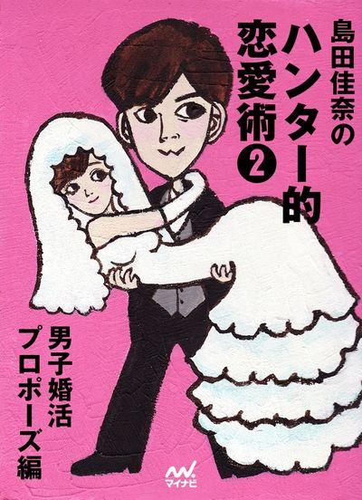 島田佳奈のハンター的恋愛術2 男子婚活プロポーズ編-電子書籍