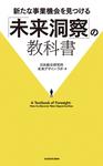 新たな事業機会を見つける「未来洞察」の教科書-電子書籍