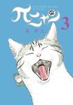 πニャン(3)-電子書籍