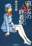哀しみの終着駅 怪異名所巡り3-電子書籍