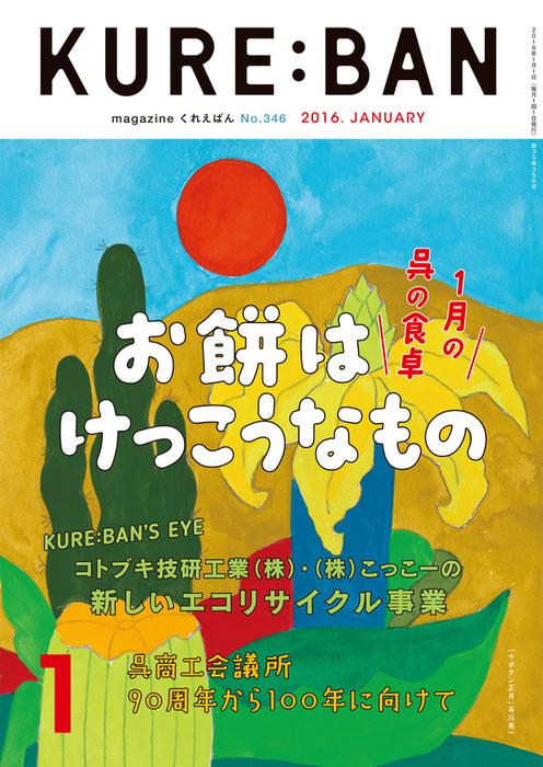 KURE:BAN 2016年1月号拡大写真