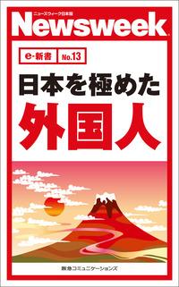 日本を極めた外国人(ニューズウィーク日本版e-新書No.13)