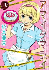 アマイタマシイ ~懐かし横丁洋菓子伝説~ 1巻-電子書籍