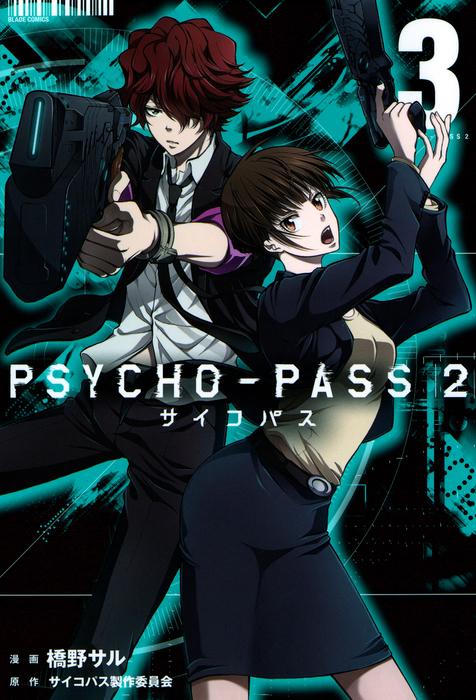PSYCHO-PASS サイコパス 2 3巻拡大写真