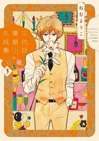 三代目薬屋久兵衛(3)-電子書籍