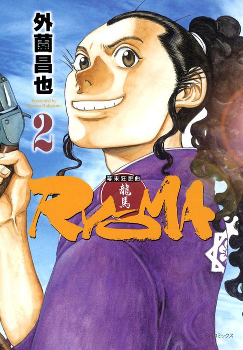 幕末狂想曲RYOMA 2巻拡大写真