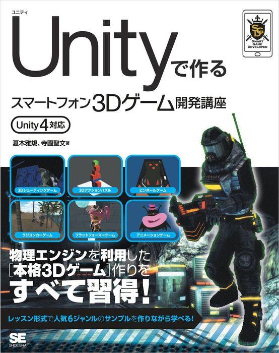 Unityで作るスマートフォン3Dゲーム開発講座 Unity4対応-電子書籍-拡大画像