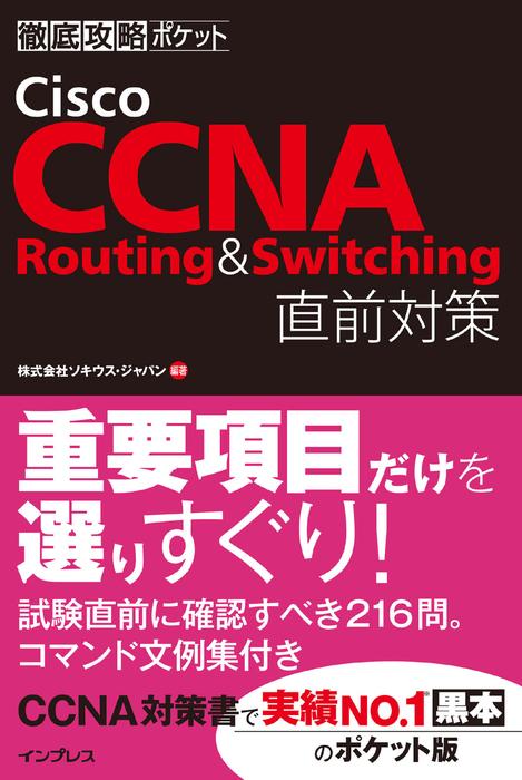 徹底攻略ポケット Cisco CCNA Routing & Switching 直前対策-電子書籍-拡大画像