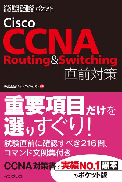 徹底攻略ポケット Cisco CCNA Routing & Switching 直前対策-電子書籍