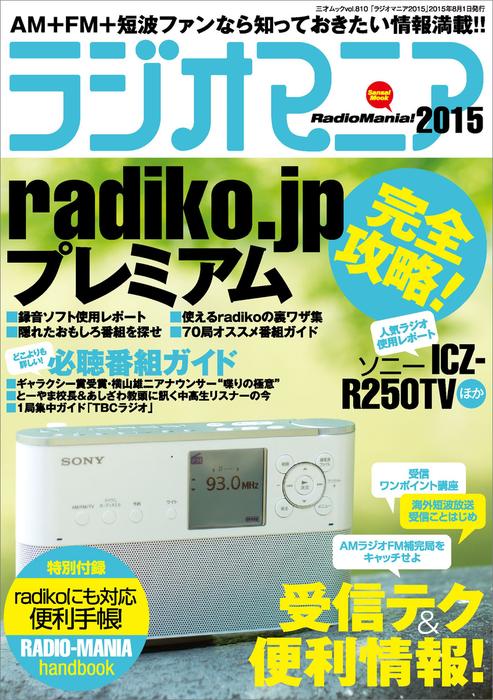 ラジオマニア2015拡大写真