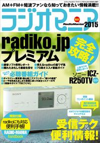 ラジオマニア2015-電子書籍